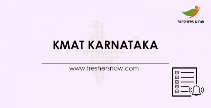 KMAT Karnataka 2021